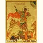 Святой Георгий Победоносец икона из сусального золота
