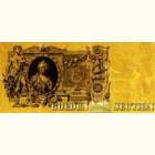 100 рублей образца 1912 года