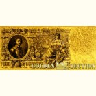 500 рублей образца 1912 года
